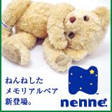 nenne(ねんね)