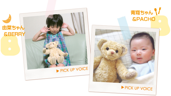 由菜ちゃん&BERRY PICK UP VOICE 青翔ちゃん&PACHO PICK UP VOICE
